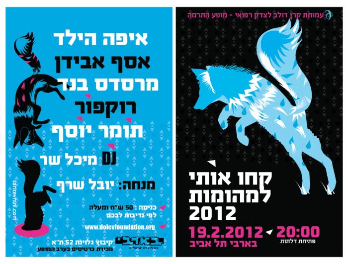 הזמנה-קחו אותי למהומות 2012
